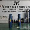 热水潜水泵规格