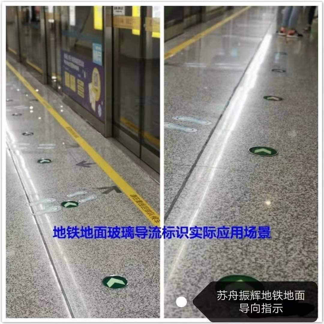 蓄光型自发光疏散指示地铁地面指示