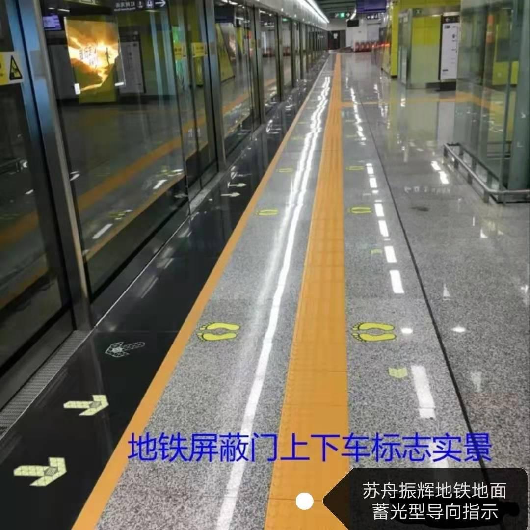 地铁专用蓄光型指示