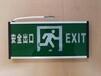 安全出口标志灯疏散指示灯