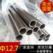 不锈钢焊管生产厂家304圆管12.7x1.4mm