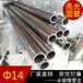 不锈钢圆管价格304圆管14x1.0mm