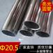 不锈钢管壁厚304不锈钢焊管尺寸20.5x1.5mm
