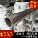 不锈钢圆管壁厚304管子23.5x1.5mm