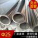 永駿隆高精度不銹鋼管,湘潭430不銹鋼圓形焊管操作簡單