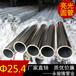 不锈钢管材规格304圆管25.4x1.5mm