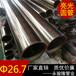 永駿隆不銹鋼制品管,臺灣430不銹鋼圓形焊管價格實惠
