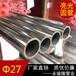 不锈钢焊接钢管304圆管报价27x1.5mm
