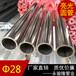 不锈钢圆管图片304不锈钢焊管28x1.5mm