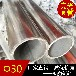 不銹鋼焊接圓管304圓管30x1.0mm