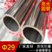 304不锈钢焊接管圆形管材29x1.0mm