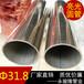 304不銹鋼焊管圓形管子31.8x1.0mm