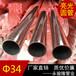 空心不锈钢圆钢304不锈钢焊管34x1.5mm
