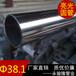 304不锈钢制品管38.1x1.5mm佛山焊管工厂生产