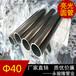 304圆管报价40x1.5mm不锈钢管尺寸表