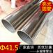 304不锈钢圆形管材圆管尺寸41.5x1.0mm