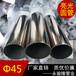 304不銹鋼圓形管子不銹鋼管45x1.0mm