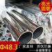 304不銹鋼裝飾焊管不銹鋼管材報價48.3x1.0mm