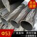 304不銹鋼圓形焊管不銹鋼管子53x1.0mm
