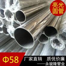 304不銹鋼管材尺寸圓形管子58x1.0mm