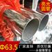 澳門430不銹鋼圓形焊管造型美觀,高精度不銹鋼管