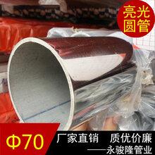 304焊管70x1.0mm不銹鋼管材報價