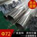 不锈钢管72x1.0mm304不锈钢管材报价