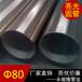 圓形鋼管生產80x1.0mm304材質不銹鋼管