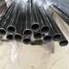 湘潭430不銹鋼圓形焊管價格實惠,不銹鋼8K精品管