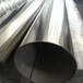 澳門316L不銹鋼圓形焊管造型美觀,高精度不銹鋼管