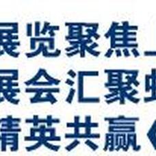 上海3月机床展,中国机床展,上海机床附件展,上海机床展