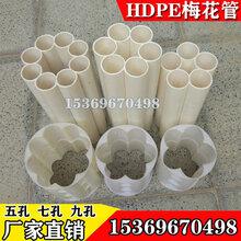 PE七孔梅花管供应多孔梅花电力管白色穿线梅花穿线管多孔梅花管