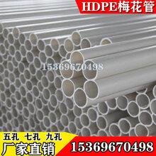 厂家直销HDPE七孔梅花管五孔/九孔穿线管地埋弱电通信管