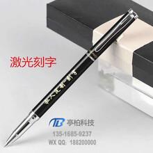 杭州钢笔激光打标激光雕刻激光刻字镭射加工