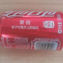 杭州可口可乐百事可乐易拉罐激光刻字加工