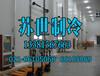 冷库工程冷库案例大型冷库案例大型冷库工程安装设计