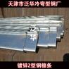 天津泛华10年厂家专业生产z型钢价格优惠值得信赖