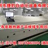 笔记本电脑散热器模组专用回流焊、捷豹八温区/十温区/十二温区回流焊