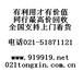 上海集团电话维修办公工厂酒店场所总机安装回收