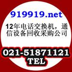嘉定江桥安亭交换机回收IP电话机通信设备图片