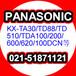 上?;厥誎X-NS1000CN松下IPPBX通信交換機主機網絡話機