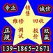 集团电话维修回收TOSHIBA品牌嘉定江桥封浜等地上门服务