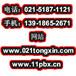 上海三星辦公電話總機維修電源總機更換安裝