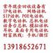 上海电话系统回收威普申瓯WS824中联TDMX2000系列