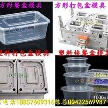 薄壁塑料快餐盒模具,薄壁塑料打包盒模具,薄壁塑料保鲜盒模具