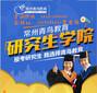 常州哪里有研究生报名点2016江苏省在职研究生考试时间常州唯一指定正规学校图片
