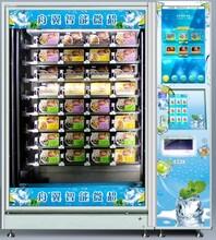 舟翼盒装雪糕自动售货机零下18℃恒温冷藏