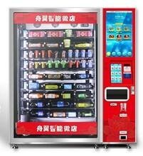 舟翼VFW型综合售货机饮料零食自动贩卖机食品自动售货机