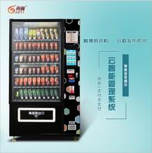VBS饮料自动售货机投币自动贩卖机可乐无人售货机厂家直销