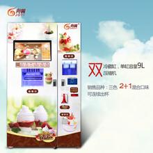 专业定制自动售卖冰淇淋机厂家广州舟翼